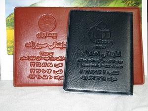 جلد مدارک مشهد