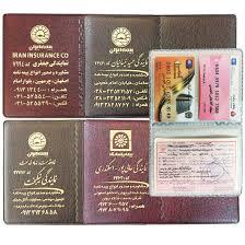 جلد مدارک بیمه