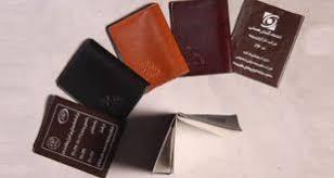 قیمت انواع جلد مدارک