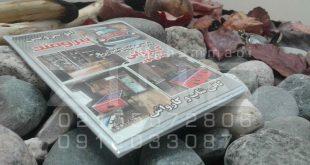 خرید انواع جلد مدارک ماشین طلقی