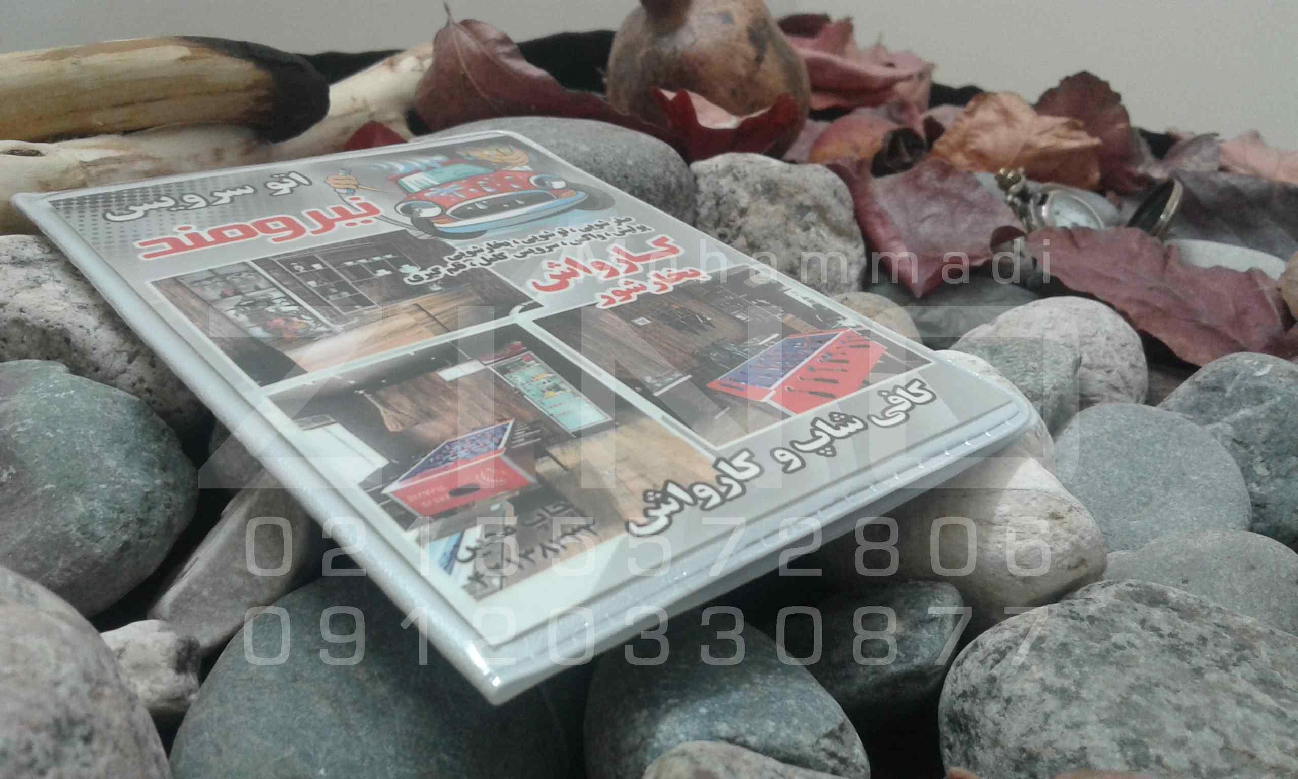 سفارش جلد بیمه نامه طلقی تبلیغاتی در تهران