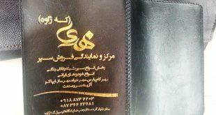 قیمت چاپ جلد مدارک بیمه