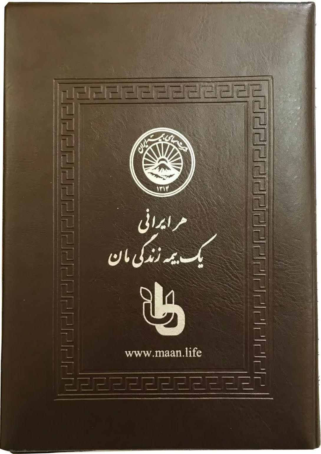 قیمت جلد بیمه نامه عمر چرمی